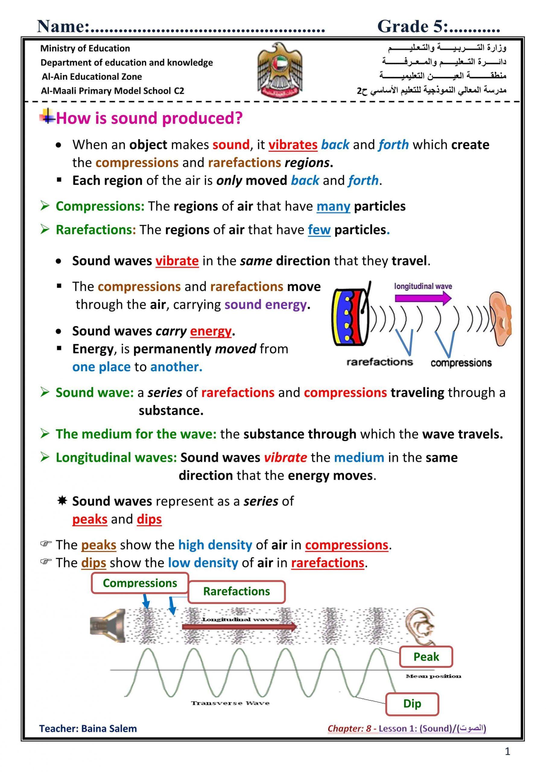 ملخص درس sound بالإنجليزي الصف الخامس مادة العلوم المتكاملة