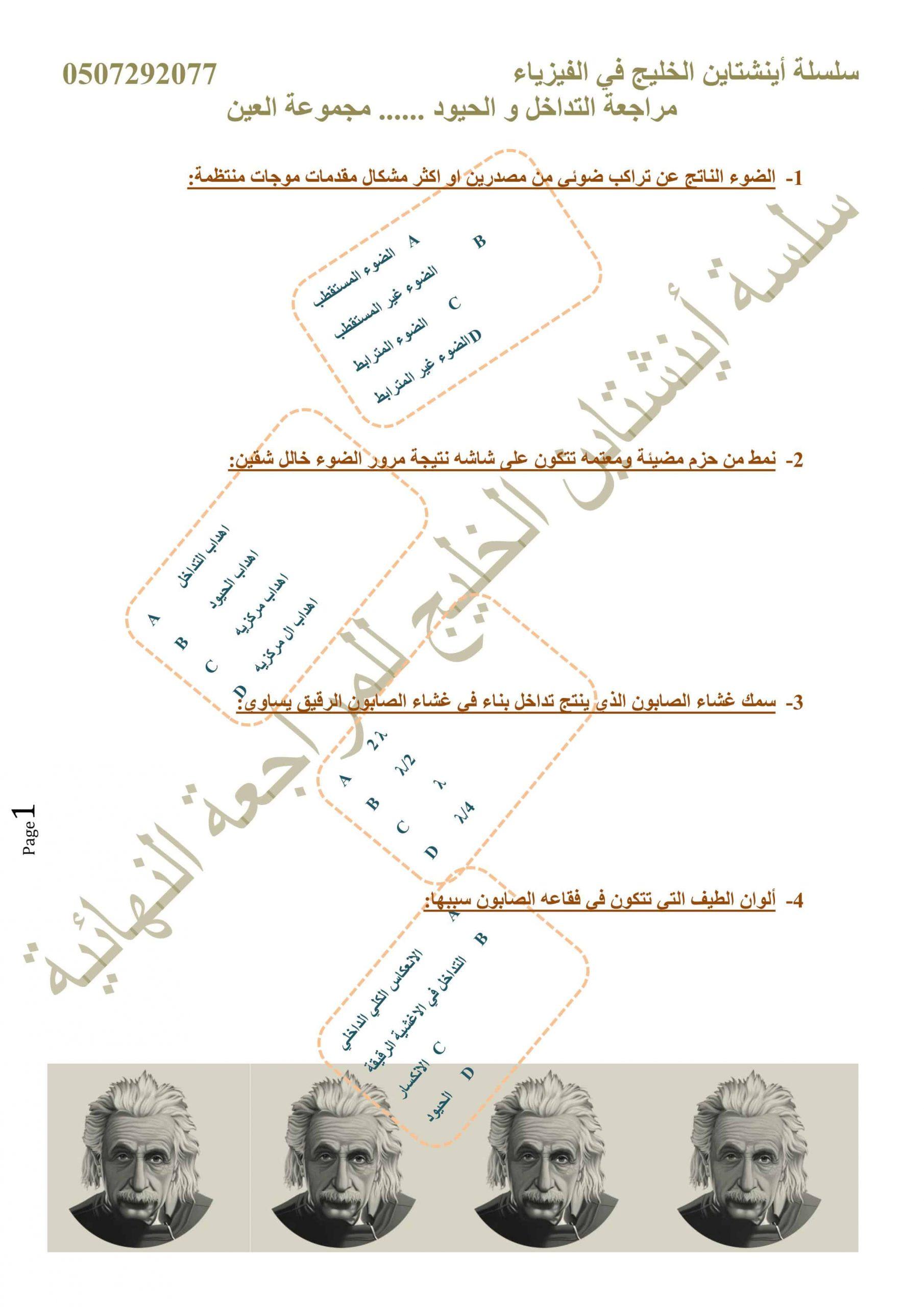أوراق عمل مراجعة التداخل و الحيود الصف الثاني عشر مادة الفيزياء