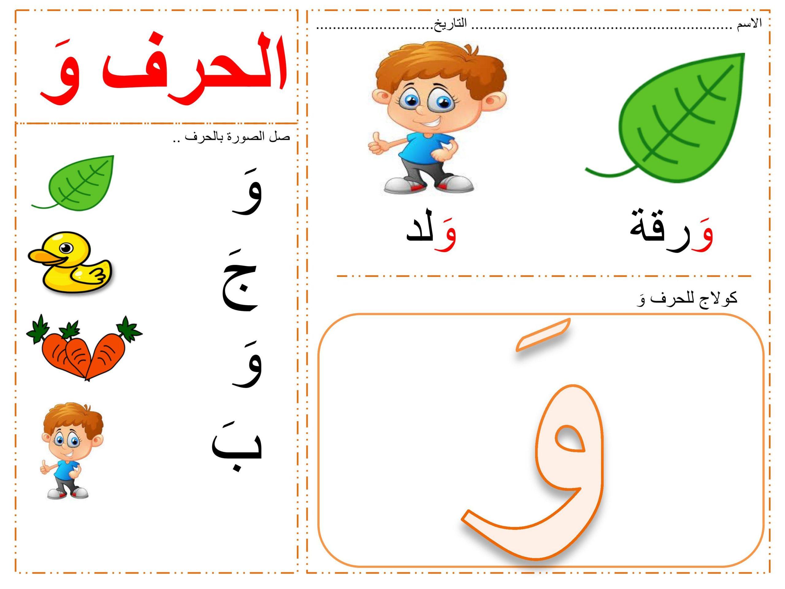 تعليم الأطفال حرف الواو
