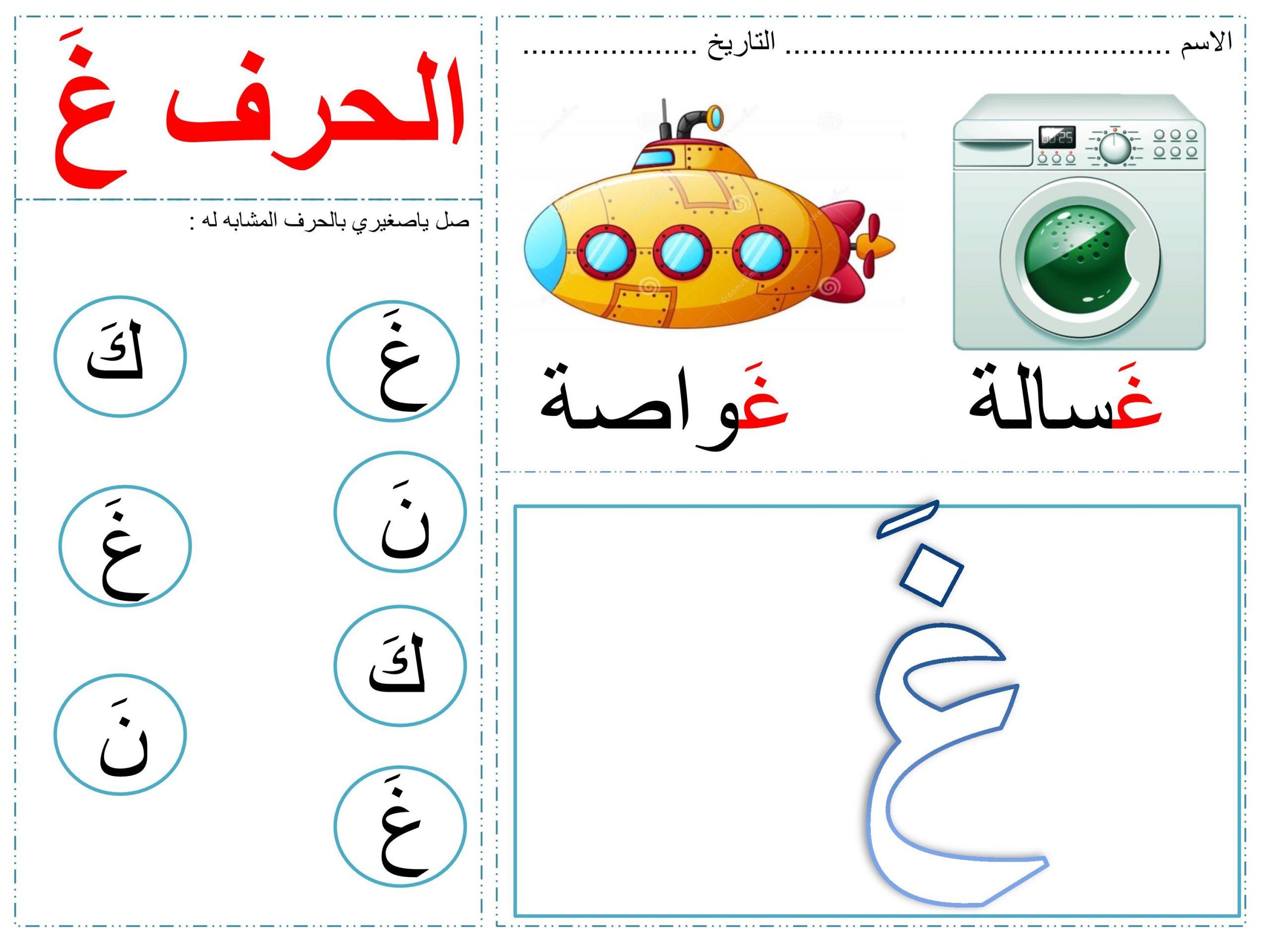 بطاقة حرف الغين مع حرف مفرغ للتلوين حروفي
