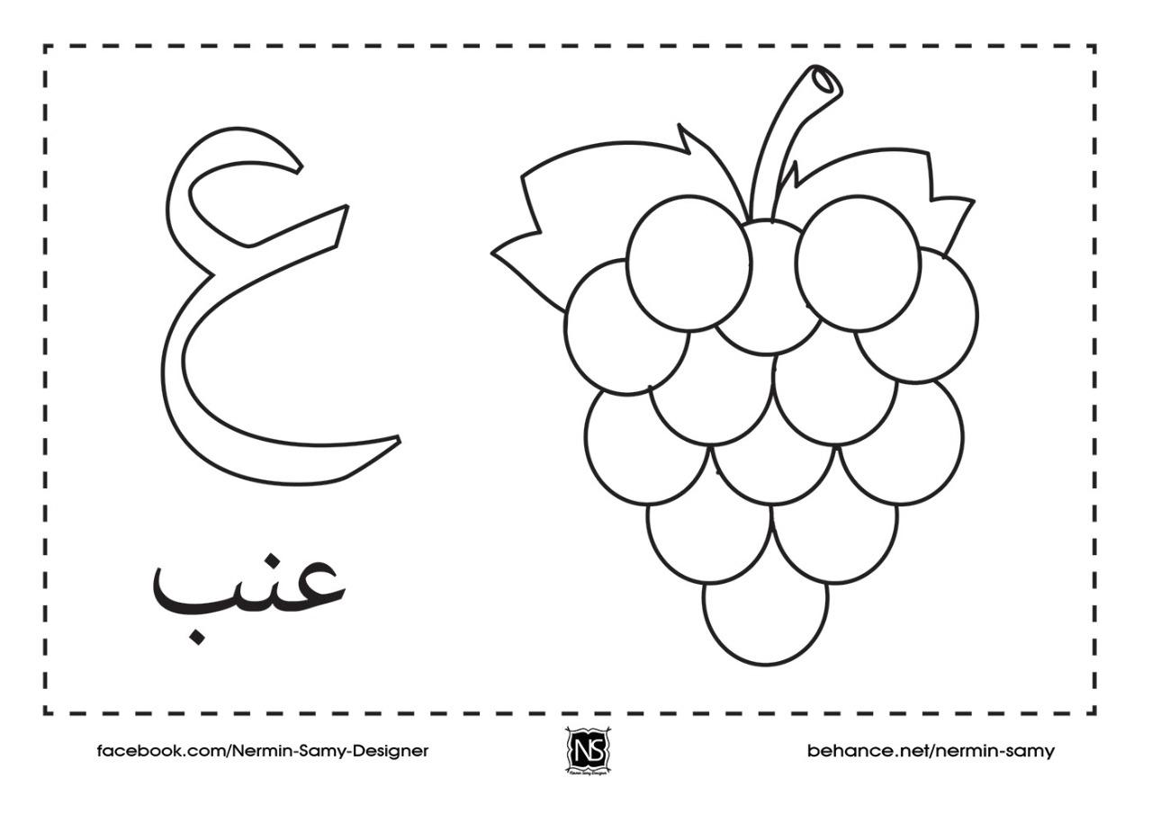 نشاط تلوين و تعليم الأطفال حرف العين مع صورة عنب و حرف حروفي