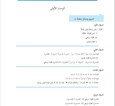 صور عن كتاب الرياضيات للصف الرابع الفصل الثاني المنهاج الفلسطيني