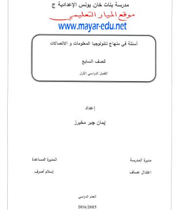 أسئلة مجابة في منهاج تكنولوجيا المعلومات والاتصالات للصف السابع - الفصل  الأول - ملفاتي فلسطينية