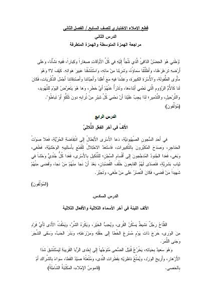 قطع الإملاء الاختباري في اللغة العربية للصف السابع الفصل الثاني ملفاتي فلسطينية