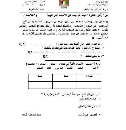 امتحان يومي في الوحدة الثانية لمادة اللغة العربية للصف الخامس الفصل الأول ملفاتي فلسطينية