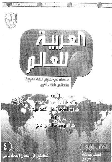 العربية للعالم الكتاب الرابع المعلمة أسماء