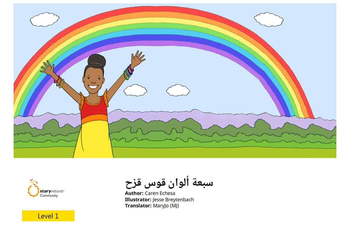 سبعة ألوان قوس قزح المعلمة أسماء