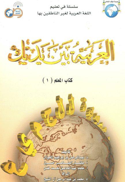 العربية بين يديك كتاب المعلم 3 pdf download