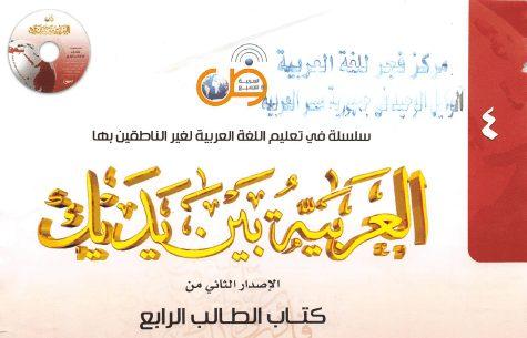 العربية بين يديك كتاب المعلم 3 pdf