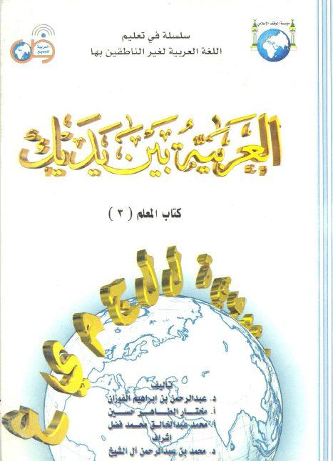 تحميل كتاب العربية بين يديك