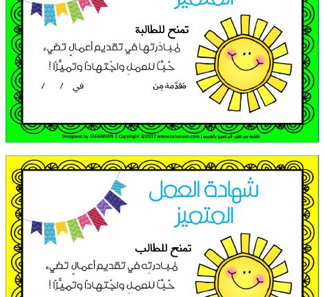 شهادات جاهزة للطباعة المعلمة أسماء