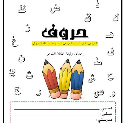 كتاب تعليم الحروف الهجائية العربية مع الحركات والمدود والمواقع