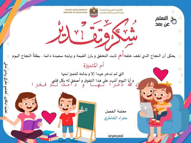 شهادات شكر وتقدير الأم المعلمة أسماء