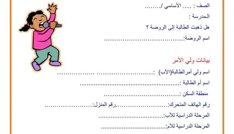 الخطة العلاجية للاطفال الذي يجدون الصعوبة في التعلم المعلمة أسماء