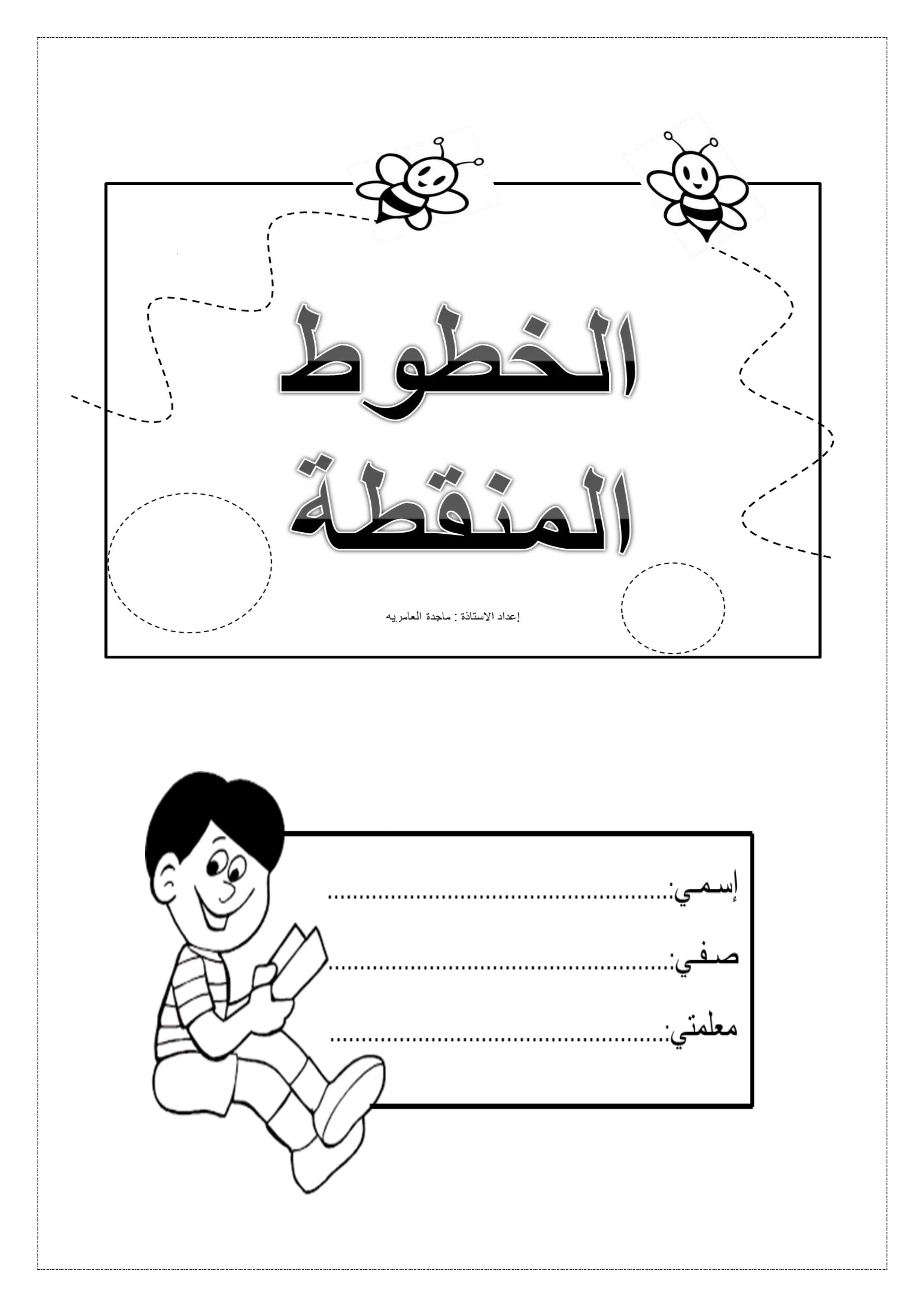 انشطة الخطوط المنقطة لتدريب الاطفال على مسك القلم المعلمة أسماء