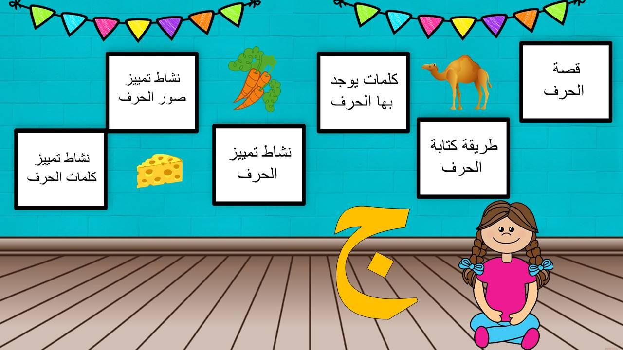 تعليم حرف الجيم وحركاته 6