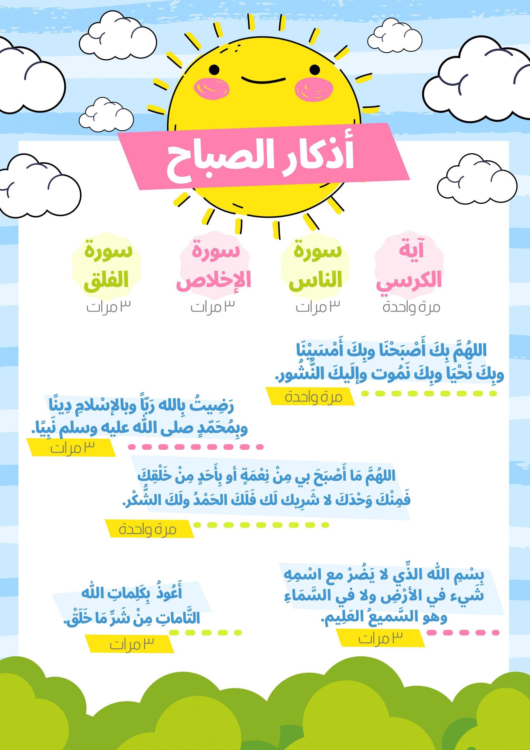 أذكار الصباح للأطفال رياض الجنة 8